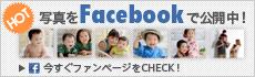 フォトジェニックFacebookファンページ